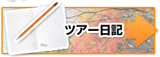 多摩川ツアー日記