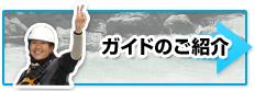 吉野川ラフティングガイドのご紹介