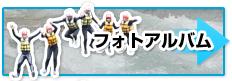 吉野川フォトアルバム
