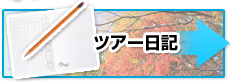 吉野川ツアー日記
