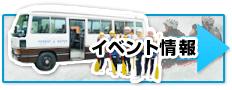 吉野川ラフティング イベント情報